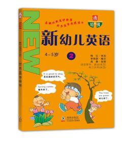 通向哈佛:新幼儿英语2(4-5岁)