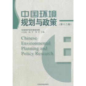 中国环境规划与政策 第十三卷