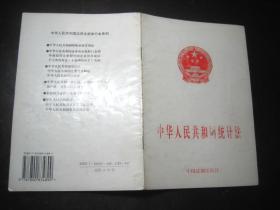 《中华人民共和国统计法》收录 统计法 和 统计法实施细则