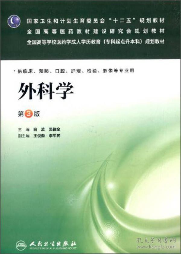 """外科学(第3版)/国家卫生和计划生育委员会""""十二五""""规划教材"""