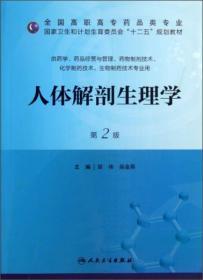 """人体解剖生理学(第2版)/全国高职高专药品类专业·国家卫生和计划生育委员会""""十二五""""规划教材"""