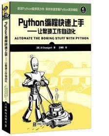 Python缂�绋�蹇���涓��� 璁╃���宸ヤ����ㄥ��