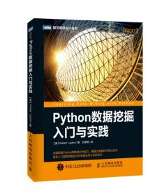 当天发货,秒回复咨询 二手正版Python数据挖掘入门与实践RobertLayton 杜春晓 人民邮电 如图片不符的请以标题和isbn为准。