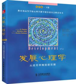 发展心理学-从成年早期到老年期-下册-第10版