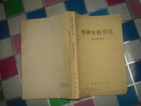 精神分析引论(84年1版86年4印)
