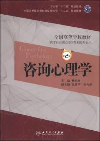 全国高等学校教材:咨询心理学(第2版)