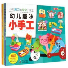 正版幼儿趣味小手工生活用品 嘉良传媒 海豚出版社 9787511015938ac
