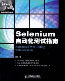 Selenium自动化测试指南赵卓人民邮电出版社9787115315342