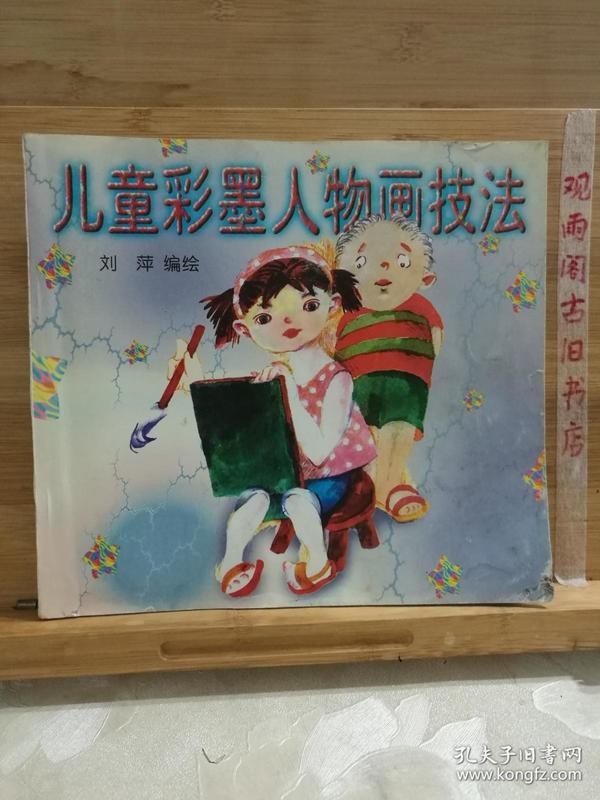 儿童彩墨人物画技法