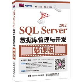 当天发货,秒回复咨询 二手SQLServer2012数据库管理与开发-慕课版马俊人民邮电出版社97 如图片不符的请以标题和isbn为准。