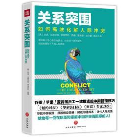 关系突围:如何高效化解人际冲突!