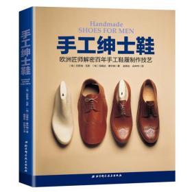 手工绅士鞋