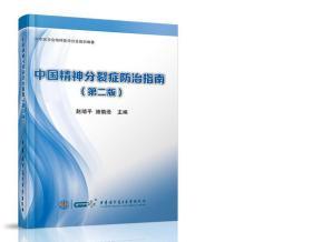 中国精神分裂症防治指南(第二版)