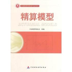 准精算师考试教材精算模型