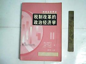 税制改革的政治经济学 / 税制改革译丛