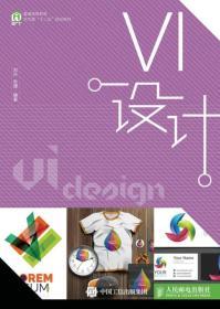 VI设计 专著 VI design 刘卉,张捷编著 eng VI she ji