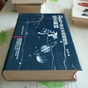 20世纪上半叶中国物理学论文集粹