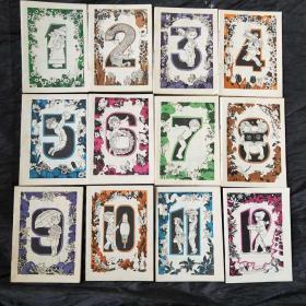 1981年儿童日历 12本全套 甲种本  有盒