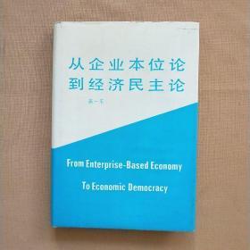 从企业本位论到经济民主论(中英文合订本 精装带护封 )
