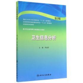 卫生信息分析第二版十二五规划教材供卫生信息管理专业及相关专