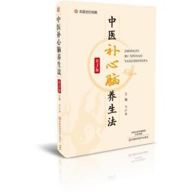 中医补心脑养生法(第3版)