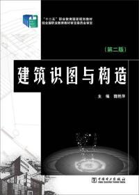 建筑识图与构造 第二版