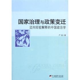 国家治理与政策变迁:迈向经验解释的中国政治学