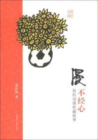 漫不经心/我的动漫收藏故事黄沂海