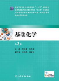 基础化学(第2版)/全国高等学校临床药学专业第二轮规划教材