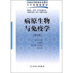 全国高等职业技术教育卫生部规划教材:病原生物与免疫学(第2版)