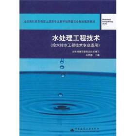 全国高职高专教育土建类专业教学指导委员会规划推荐教材:水处理工程技术(给水排水工程技术专业适用)