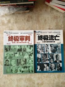 领导者系列【 终极审判  终极流亡】2本合售