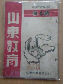 山东教育/新4号