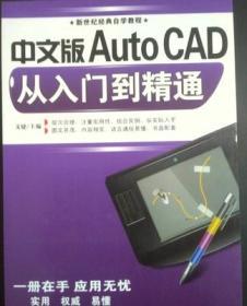 9787900272164/中文版Auto CAD从入门到精通/文婕 编著