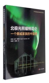 北极光照耀桃花仑:一个挪威家族的中国情