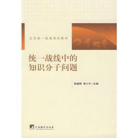 """统一战线中的知识分子问题 """"北京统一战线培训教材""""由北京统一战线培训教材编审委员会组织编写。本套丛书既包含了近年来党中央关于统一战线一系列新的理论思想和政策措施,又全面系统地介绍了北京市统一战线各个领域工作的基本情况,凝聚了全市广大统一战线成员和统战干部的集体智慧,反映了北京市统一战线工作的成果。 《统一战线中的知识分子问题》是""""北京统一战线培训教材之一"""",以第20次全国统战工作会议精神为指导,"""
