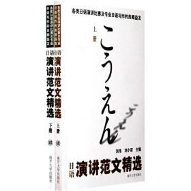 日语演讲范文精选(上下)