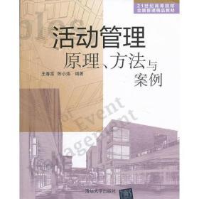 二手活动管理原理.方法与案例王春雷清华大学出版社97873023355