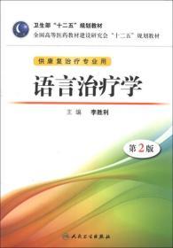 语言治疗学