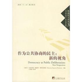 作为公共协商的民主:新的视角