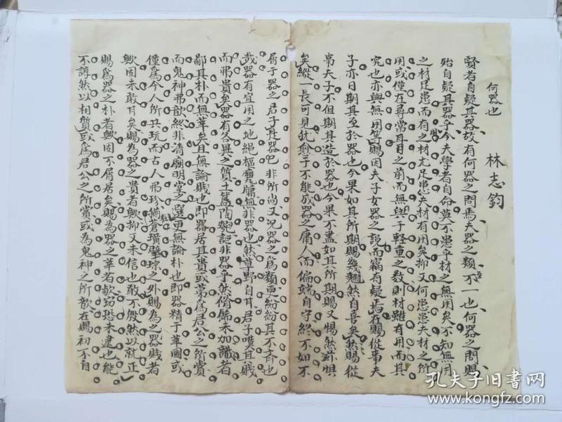 林志钧书法书稿一张