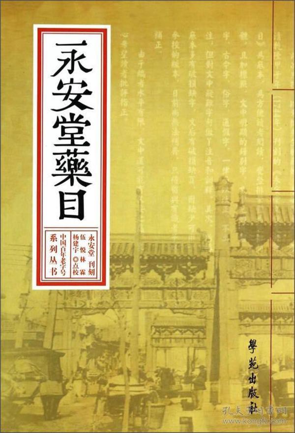 中国百年老字号系列丛书:永安堂药目