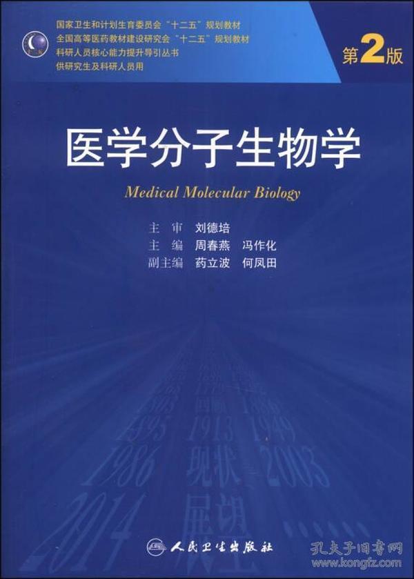 第二轮 研究生 医学分子生物学(第2版/研究生)