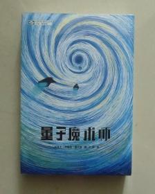 【正版】世界科幻大师丛书:量子魔术师 德里克昆什肯