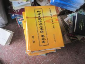 地方文献古迹志专辑华北卷38 未阅
