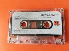 王菲 磁带