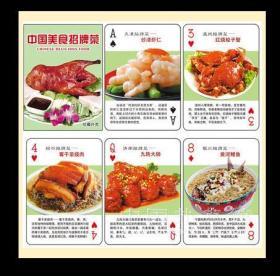 【全新扑克牌】《中国美食招牌菜》扑克牌 菜谱
