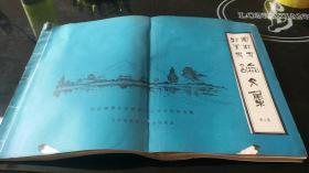 林业史园林史论文集(第2集)