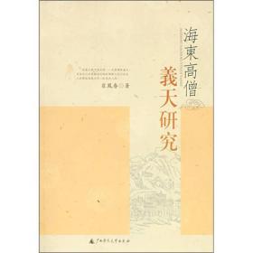 海东高僧义天研究(繁体版)