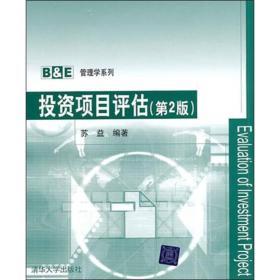 投资项目评估(第2版)苏益 9787302250951